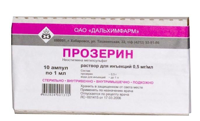Прозерин уколы