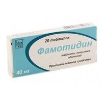 Фамотидин