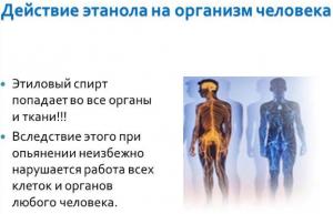 Влияние этанола на организм