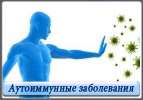 Заболевания аутоиммунне