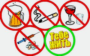 Запред вредных привычек